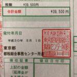 自動車税 39500円